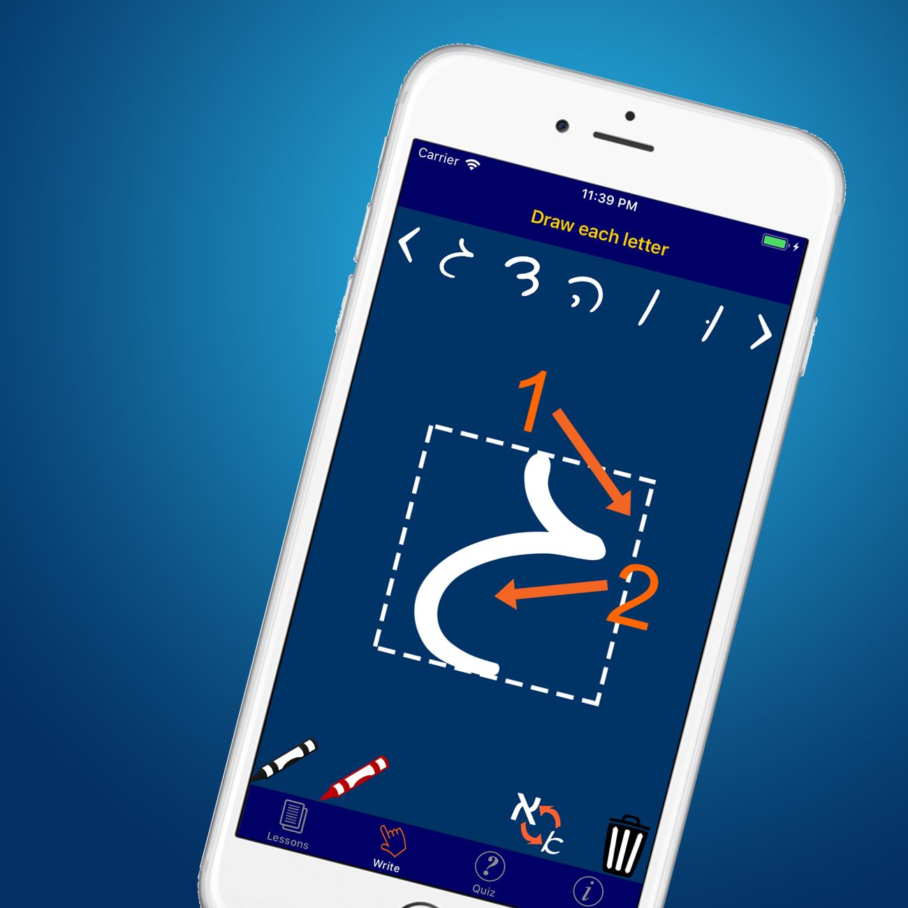 Learn Hebrew Now App